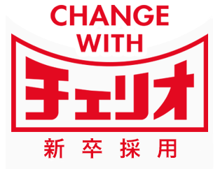 CHANGE WITH チェリオ 採用
