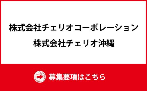 株式会社チェリオコーポレーション、株式会社チェリオ沖縄 募集要項はこちら
